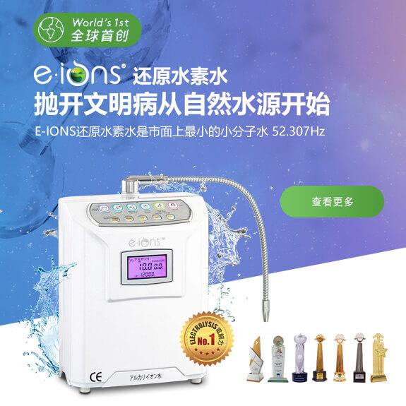 E-IONS还原水素水