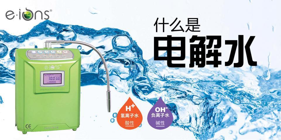 什么是电解水