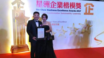 Sinchew Business Excellence Awards 2017