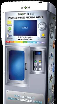 E-IONS投币式电解养生水器